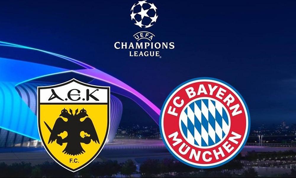 Champions League: Το πρόγραμμα του ΑΕΚ-Μπάγερν