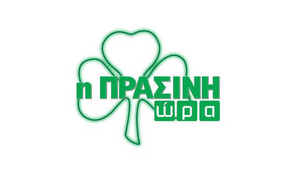Η «Πράσινη Ώρα» με Κουβόπουλο-Γιαννούλη (video)