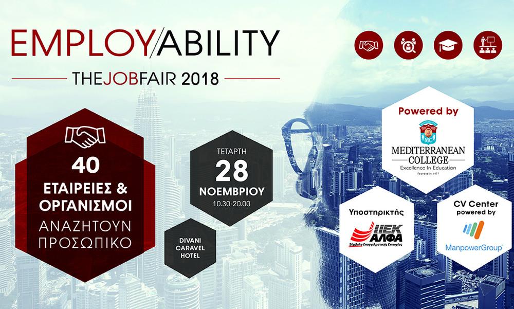 Το ΙΕΚ ΑΛΦΑ υποστηρικτής του 6ου Employability Fair 2018 powered by Mediterranean College