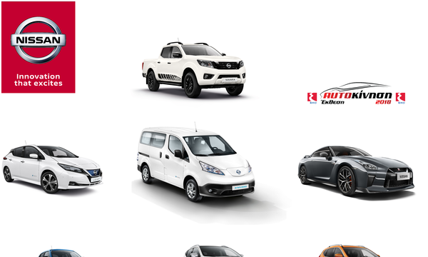H Nissan συμμετέχει με συναρπαστικά μοντέλα στην Έκθεση Αυτοκίνηση 2018.