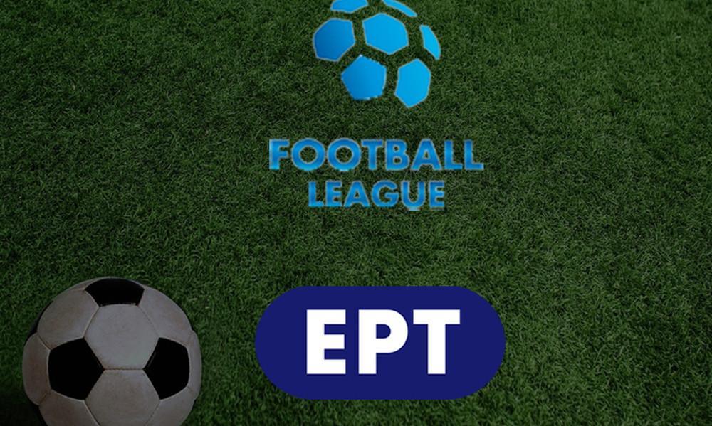 Football League: Το πρόγραμμα της 4ης-5ης αγωνιστικής
