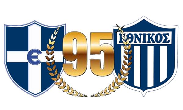 Εθνικός ετών 95! (photos+videos)