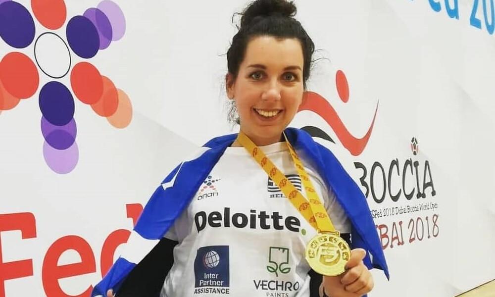 Η Αναστασία Πυργιώτη κατέκτησε το χρυσό μετάλλιο στο Παγκόσμιο Κύπελλο Boccia