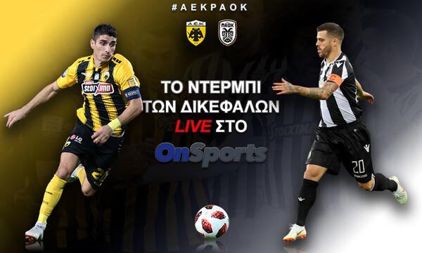 LIVE CHAT: ΑΕΚ-ΠΑΟΚ 1-1 (τελικό)