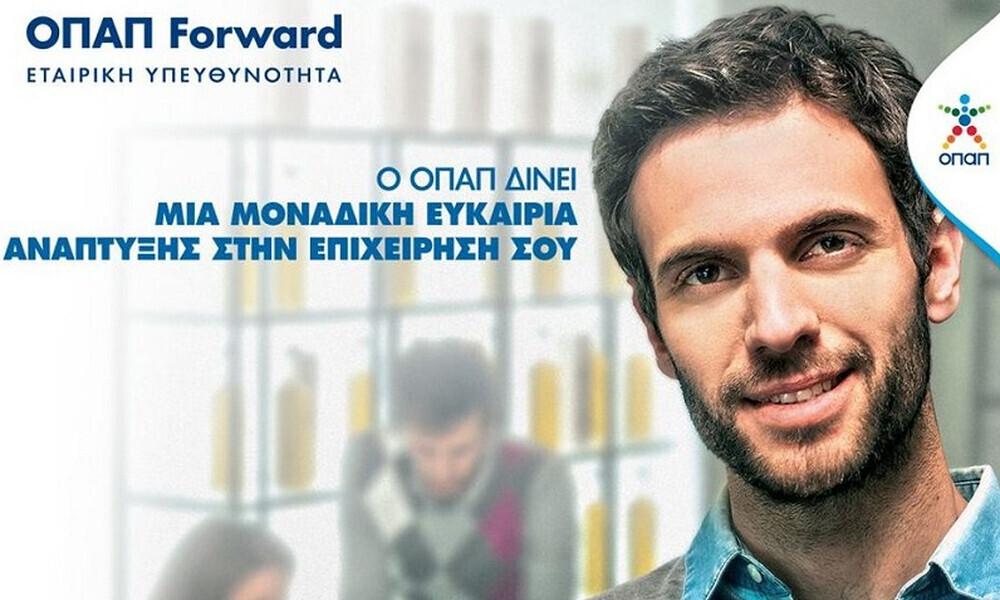 Έως τις 12 Μαρτίου οι αιτήσεις συμμετοχής για το ΟΠΑΠ Forward