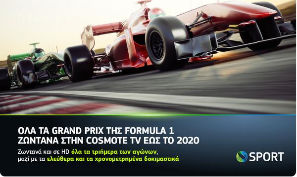 Όλα τα Grand Prix της Formula 1 στα κανάλια COSMOTE SPORT HD έως το 2020