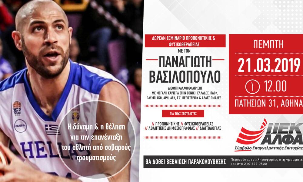Στο ΙΕΚ ΑΛΦΑ Αθήνας ο Παναγιώτης Βασιλόπουλος, θα μιλήσει για τη δύναμη της θέλησης για επανένταξη