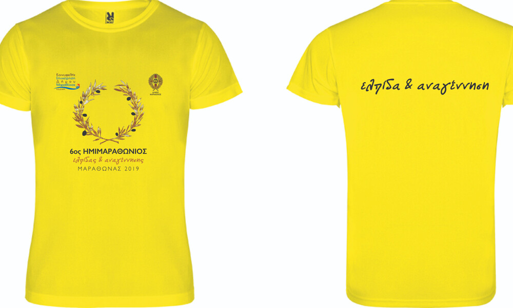 «6ος Ημιμαραθώνιος Μαραθώνα 2019» ελπίδας και αναγέννησης