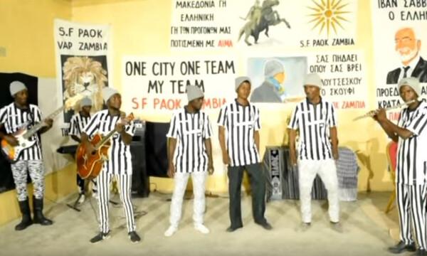Απίθανη φιέστα του ΣΦ ΠΑΟΚ Ζάμπιας για το πρωτάθλημα (video)