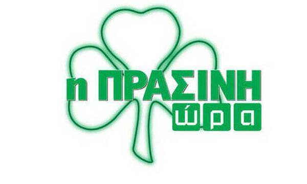 Η «Πράσινη Ώρα» με τους Νικολογιάννη, Μπαρούνη (video)