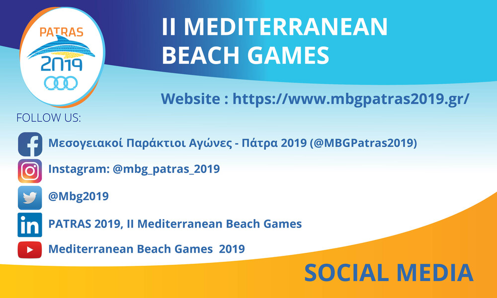 Ιστοσελίδα και Social Media των Μεσογειακών αγώνων Πάτρα 2019