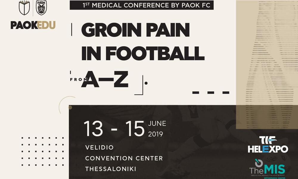 Διοργανώνει ιατρικό συνέδριο ο ΠΑΟΚ: Groin Pain In Football: From A-Z (video)