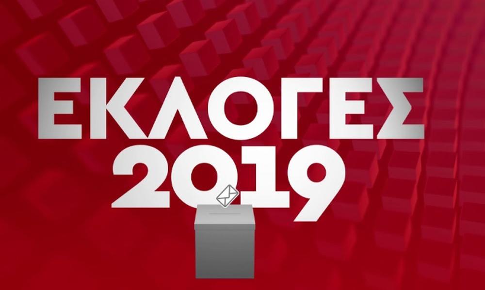 Αποτελέσματα Εκλογών 2019: Δείτε ΕΔΩ την LIVE εκπομπή του Newsbomb.gr