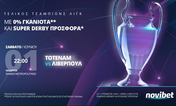 Τελικός Champions League με σούπερ προσφορά*, ειδικά στοιχήματα κι ενισχυμένες αποδόσεις!