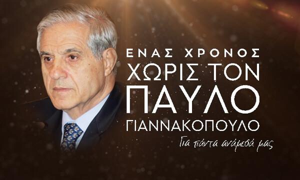 Παύλος Γιαννακόπουλος: Για πάντα ανάμεσά μας… (video)
