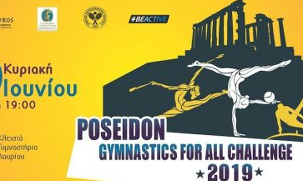 Γυμναστική: Σχεδόν 1.200 αθλούμενοι στο Poseidon Gymnastics for All Challenge
