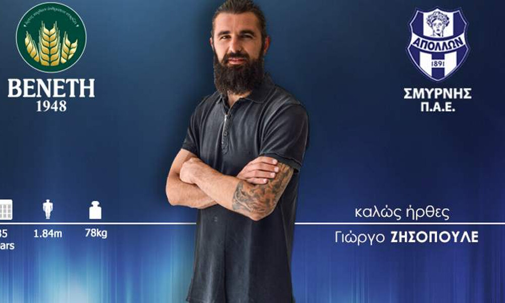 Απόλλων Σμύρνης: Επίσημη επιστροφή Ζησόπουλου