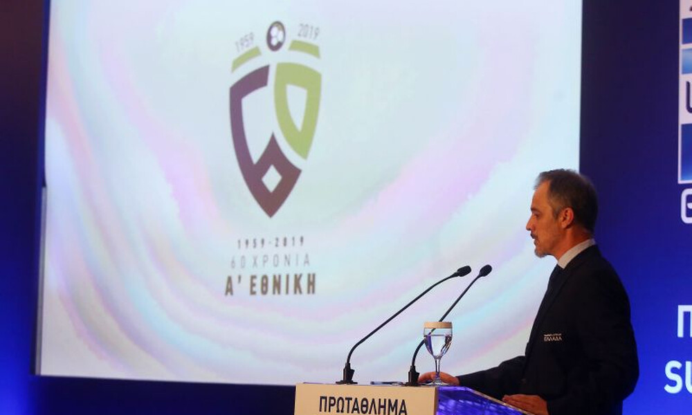 Super League: Το συλλεκτικό λογότυπο για τα 60 χρόνια της Α' Εθνικής (photo+video)