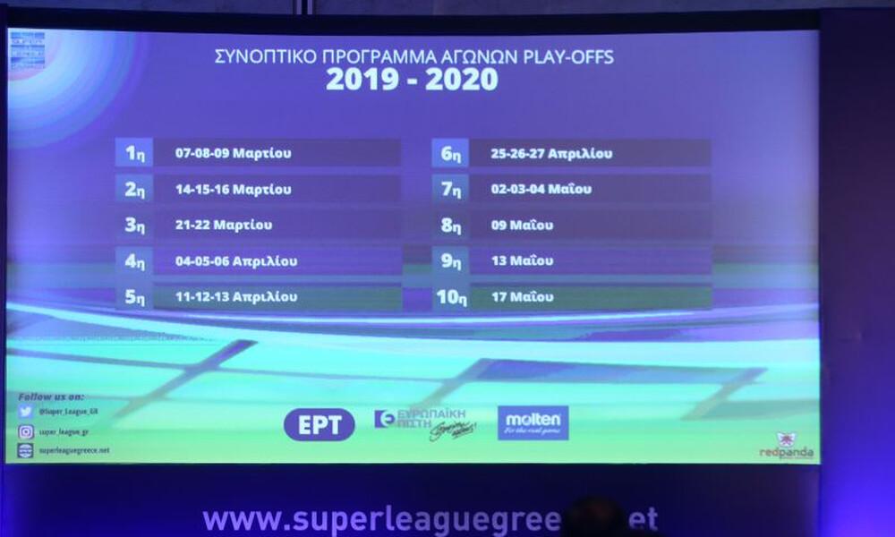 Κλήρωση Super League: Πότε θα γίνουν τα ντέρμπι!