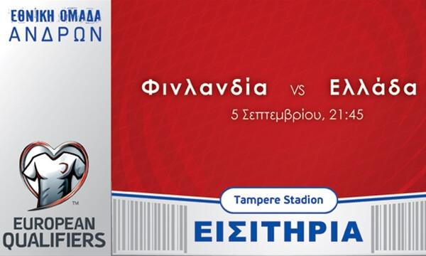 Τα εισιτήρια για το Φινλανδία-Ελλάδα