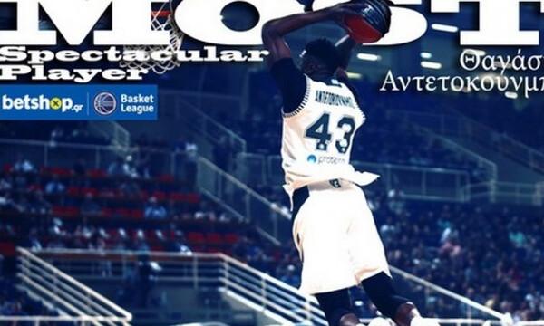 Basket League: Έκανε το repeat ο Αντετοκούνμπο