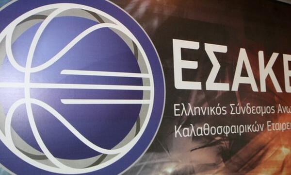 Κάλεσμα ΕΣΑΚΕ σε Καστοριά και Καρδίτσα αλλιώς wild card
