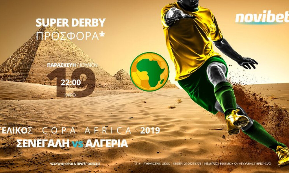 Σενεγάλη – Αλγερία στη Novibet με Super Derby