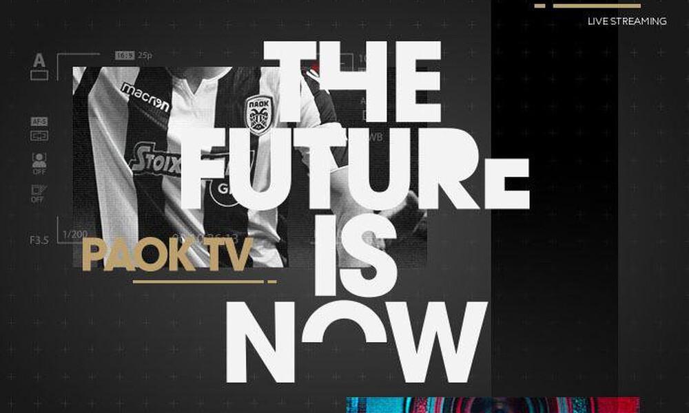 ΠΑΟΚ: Μέσω PAOK TV τα φιλικά του Σαββάτου