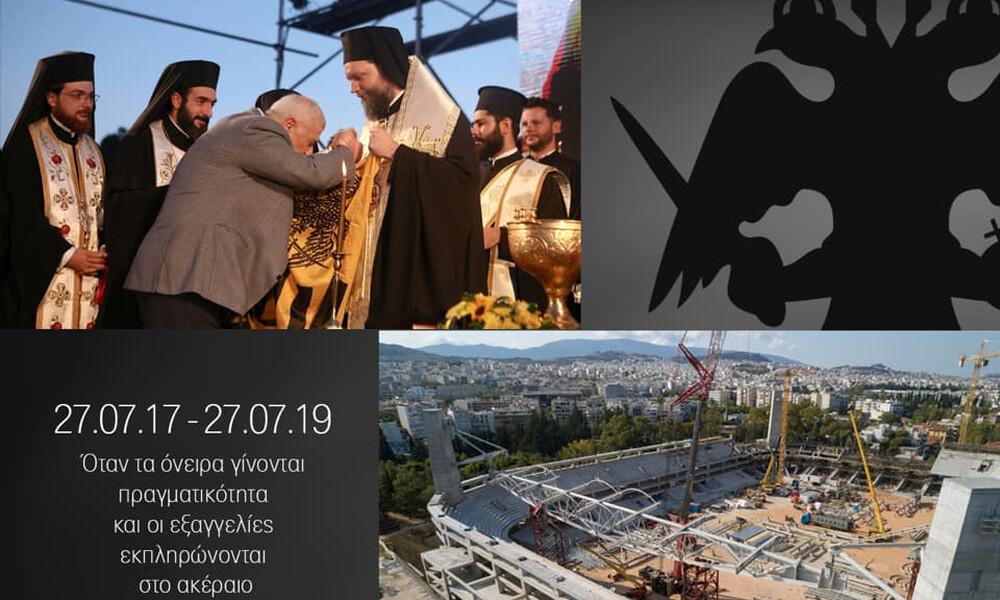 ΑΕΚ: Δύο χρόνια μετά τον αγιασμό στην Αγιά Σοφιά