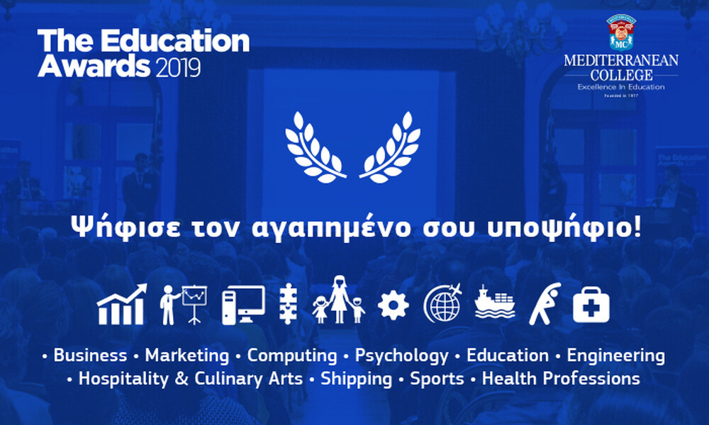EDUCATION AWARDS 2019: Ξεκίνησε η ψηφοφορία για τους 10 κορυφαίους της Εκπαίδευσης!