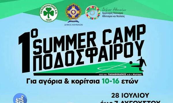 Συνεχίζεται το πρώτο «πράσινο» camp του ποδοσφαίρου σάλας