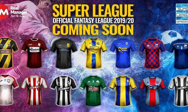 Έρχεται η Fantasy Super League!