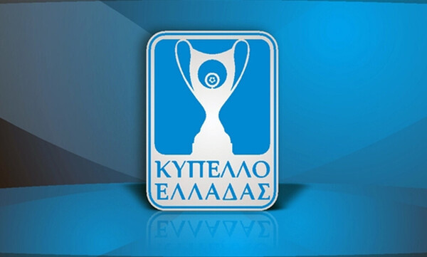 Κύπελλο Ελλάδος: Τα ζευγάρια της β' φάσης