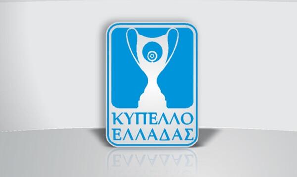 Κύπελλο Ελλάδας: Αλλαγή ώρας στην κλήρωση της γ' φάσης