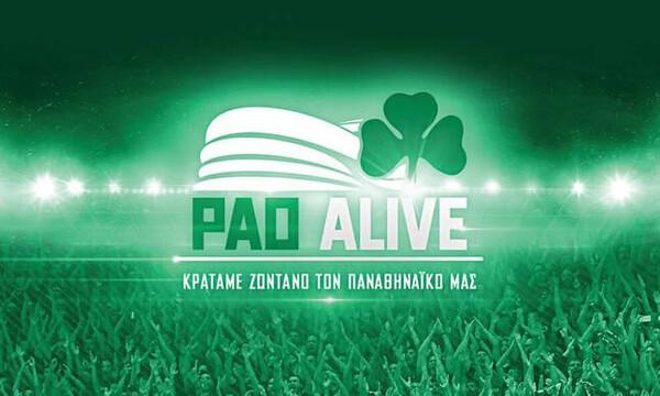 Σήμερα στις 21:00 η παράσταση για το PAO Alive!