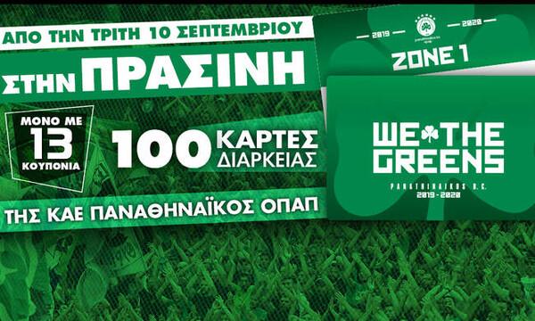 Κερδίστε 100 κάρτες διαρκείας της ΚΑΕ Παναθηναϊκός ΟΠΑΠ από την εφημερίδα «Πράσινη»