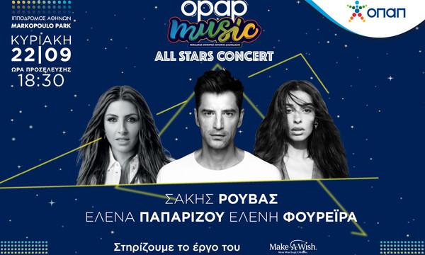 Πάρτι αστέρων στο Markopoulo Park: Ρουβάς, Παπαρίζου, Φουρέιρα σε μια μοναδική συναυλία από τον ΟΠΑΠ