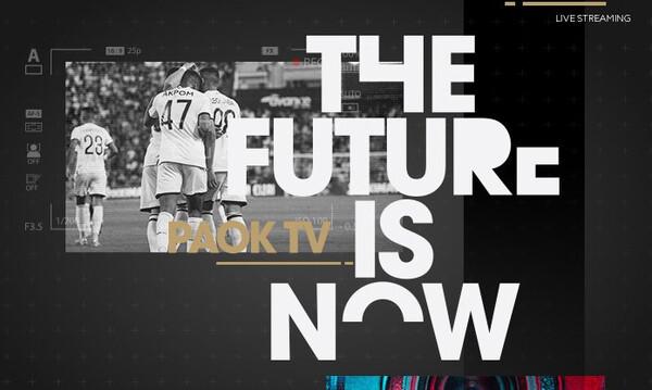 ΠΑΟΚ: «Αλλάζοντας τους κανόνες με το PAOK TV» (video)