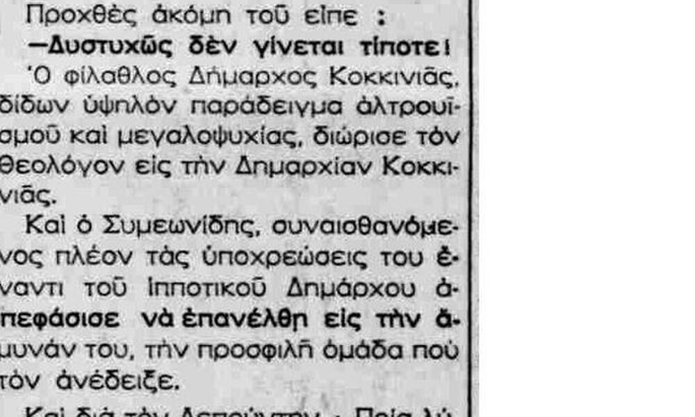 Ο «διορισμένος» Θεολόγος Συμεωνίδης