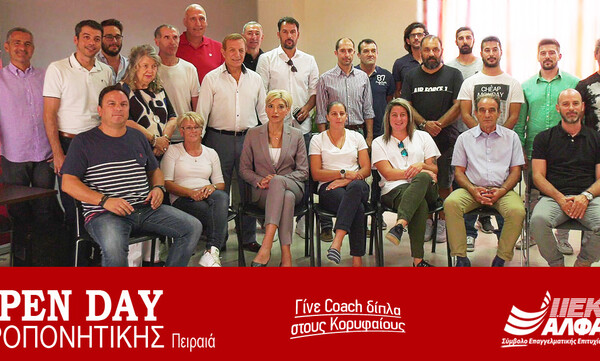 Mε 21 μεγάλους πρωταθλητές και προπονητές το OPEN DAY Προπονητικής του ΙΕΚ ΑΛΦΑ Πειραιά
