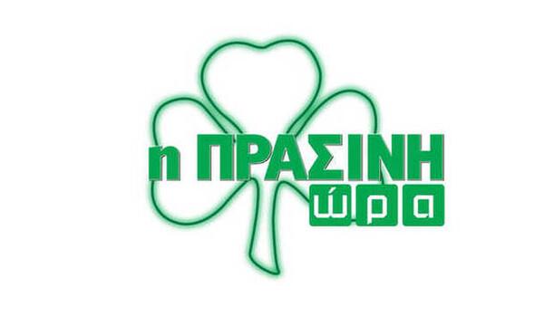 Η «Πράσινη Ώρα» με Νικολογιάννη, Γιαννούλη (video)
