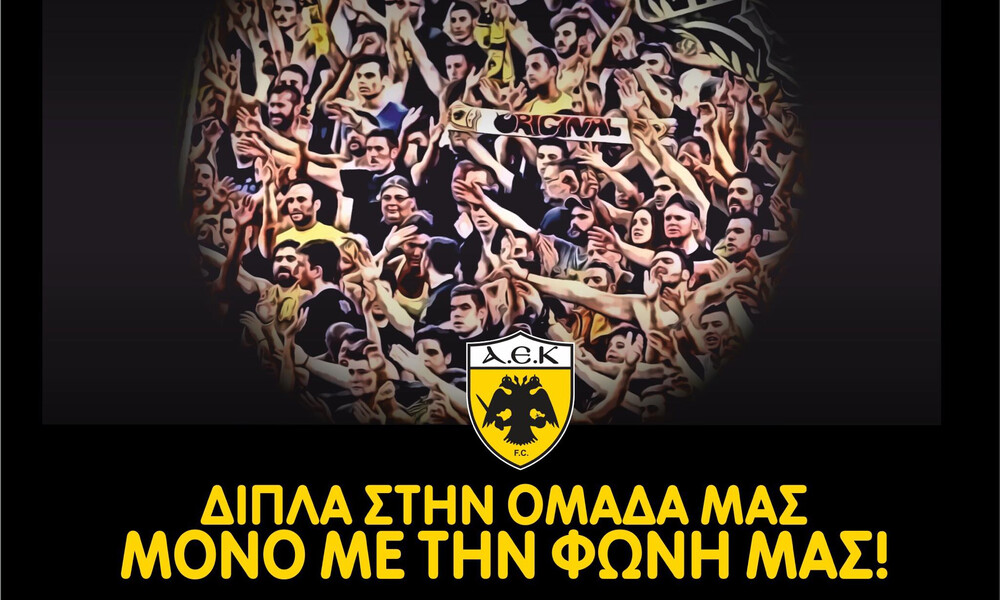 ΑΕΚ: «Απόψε ενισχύουμε και προστατεύουμε την ομάδα μας»