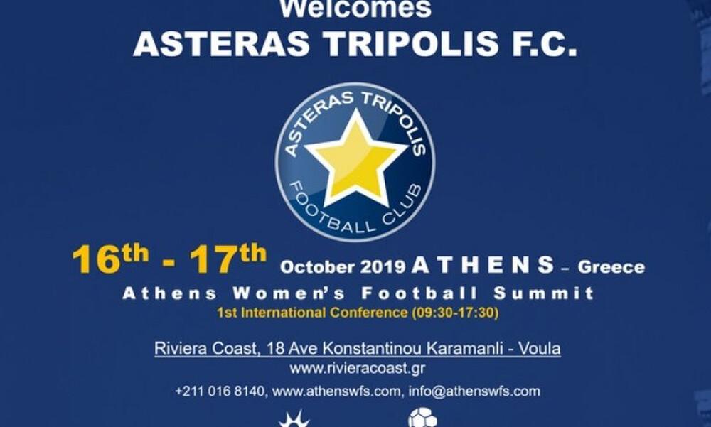 Αστέρας Τρίπολης: Στο Διεθνές Συνέδριο Ποδοσφαίρου Γυναικών