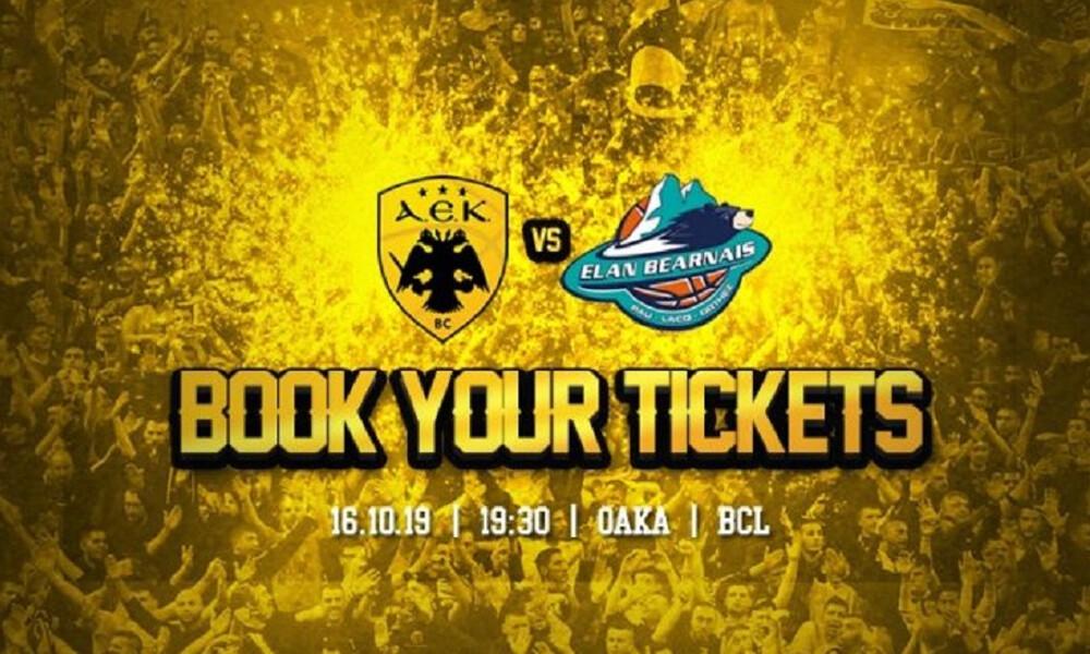 ΑΕΚ: Τα εισιτήρια με την Ορτέζ