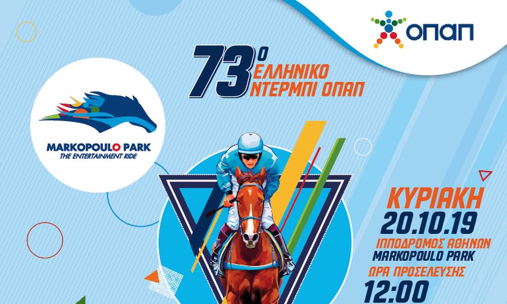 Ντέρμπι «γεύσεων» στο Markopoulo Park την Κυριακή 20 Οκτωβρίου
