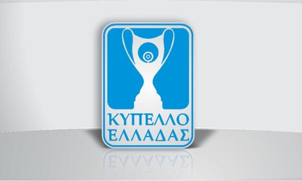 Κύπελλο Ελλάδας: Το πρόγραμμα της 1ης αγωνιστικής της 5ης φάσης
