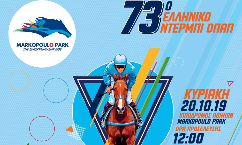 Όλοι οι δρόμοι οδηγούν αύριο στο Markopoulo Park