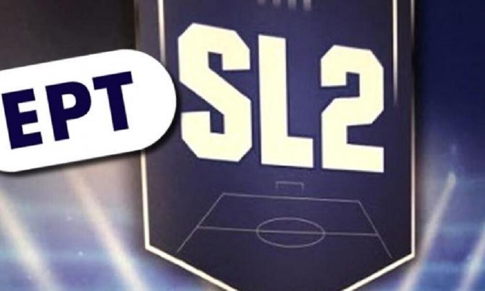 Super League 2: Συμφωνία με ΕΡΤ για τα τηλεοπτικά