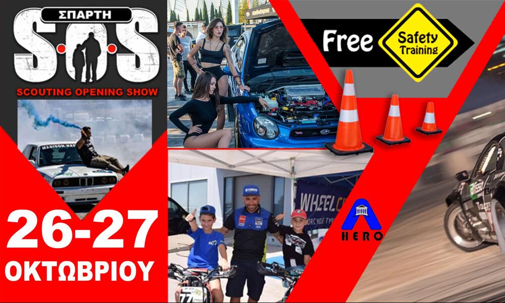 Η Σπάρτη εκπέμπει S.O.S. το Σαββατοκύριακο (26-27/10) για τη μείωση των τροχαίων ατυχημάτων