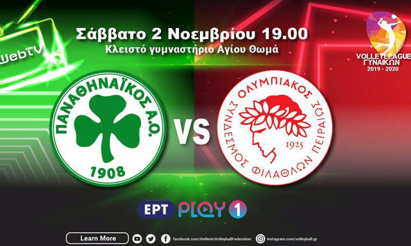 Live Chat+streaming Παναθηναϊκός-Ολυμπιακός